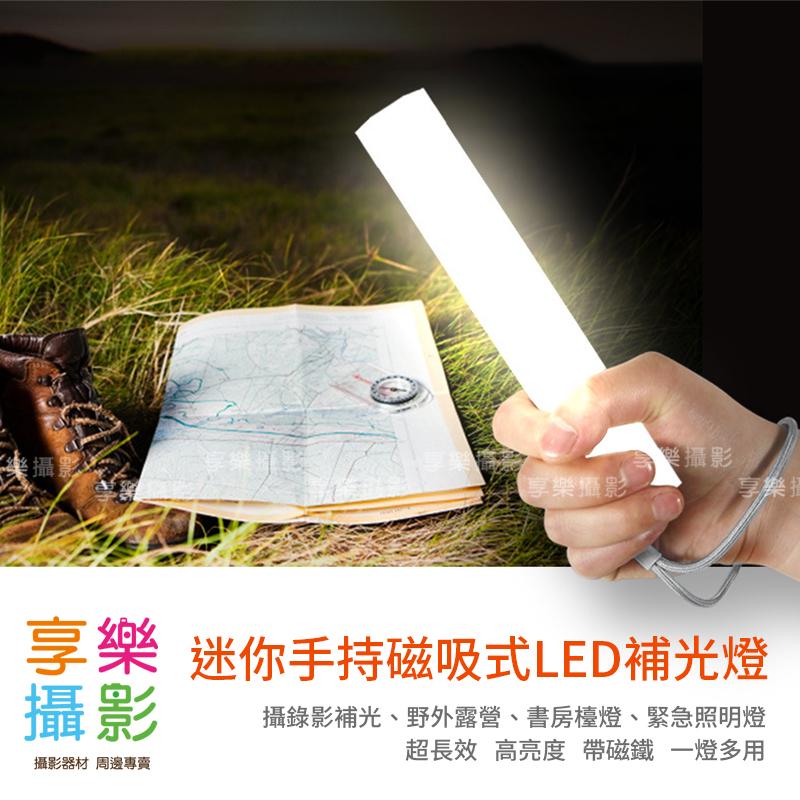 【12/6限時6折/限量6組】 迷你棒型LED持續燈 帶磁鐵高亮度 攝錄影補光燈 探照燈 柱型持續燈 類冰燈 白色 僅20cm FLDF28051600
