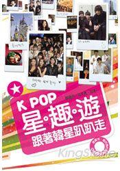 K-POP星趣遊:跟著韓星趴趴走