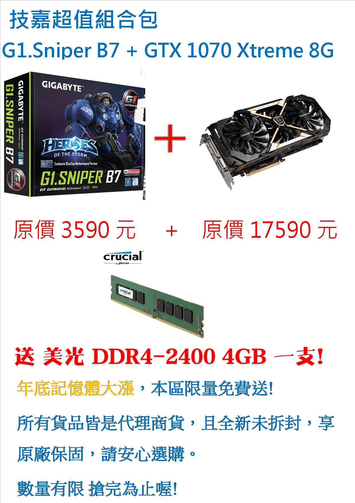 技嘉 G1.Sniper B7 + GTX 1070 8G Xtreme Gaming GIGABYTE 主機板 (送DDR4 4G )