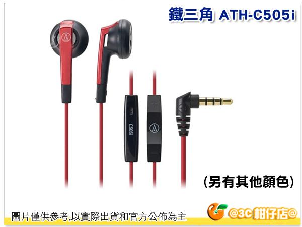 鐵三角 ATH-C505i iPod/iPhone/iPad專用耳塞式耳機 內建電容式麥克風 公司貨保固一年