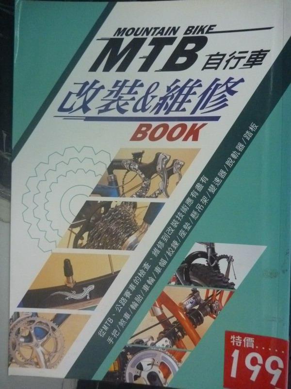 【書寶二手書T1/嗜好_JCM】MTB自行車改裝&維修BOOK_中務博司
