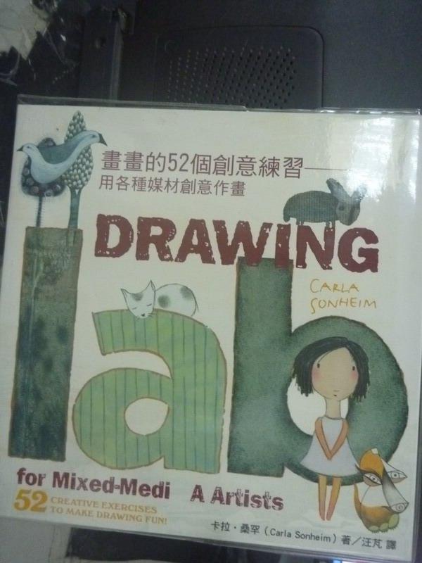 【書寶二手書T1/藝術_ZCQ】畫畫的52個創意練習 : 用各種媒材創意作畫_卡拉.桑罕
