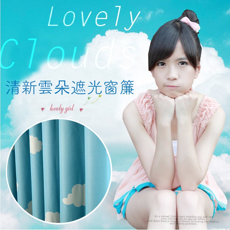 +自由雲朵遮光窗簾【寬100*高130cm】可當窗簾或門簾+