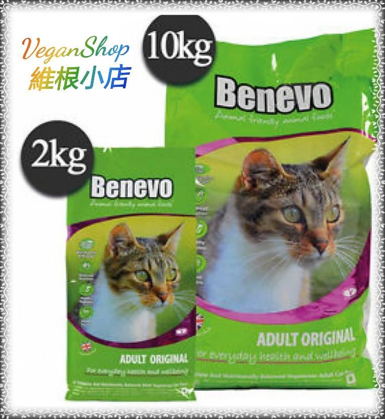 《Benevo 班尼佛》全素素食貓飼料(10kg) 英國原裝進口  全素  飼料 含植物源牛磺酸 適合成貓     缺貨