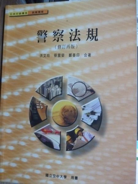 【書寶二手書T5/大學法學_QFO】警察法規(修訂再版)_洪文玲