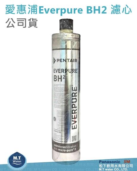 公司貨~愛惠浦Everpure BH2 濾心另有愛惠浦其他型號