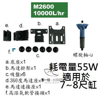 [第一佳水族寵物] 台灣RIO SEIO高溶氧馬達 M2600(10000L/hr) 免運