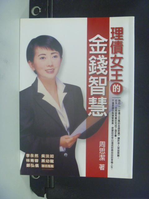 【書寶二手書T8/投資_HJI】理債女王的金錢智慧_周思潔