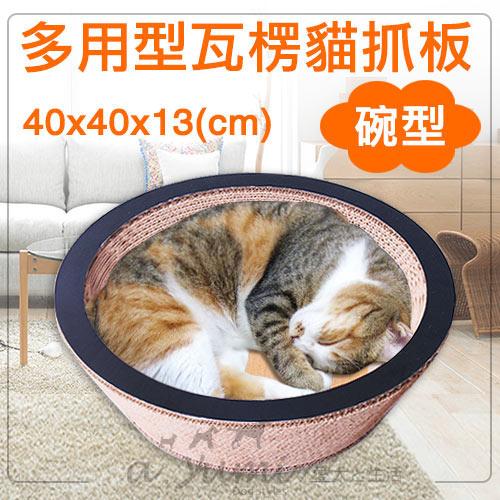 【Petcheer】多用型瓦楞貓抓板(碗型) 隨附貓薄荷 /貓玩具/貓窩