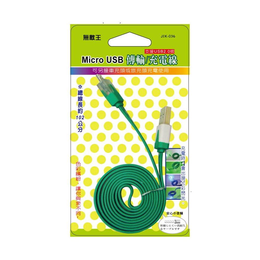 小玩子 無敵王 Micro USB (不挑款) 絢爛夜光 手機 平板 充電線 傳輸線 JIK-036