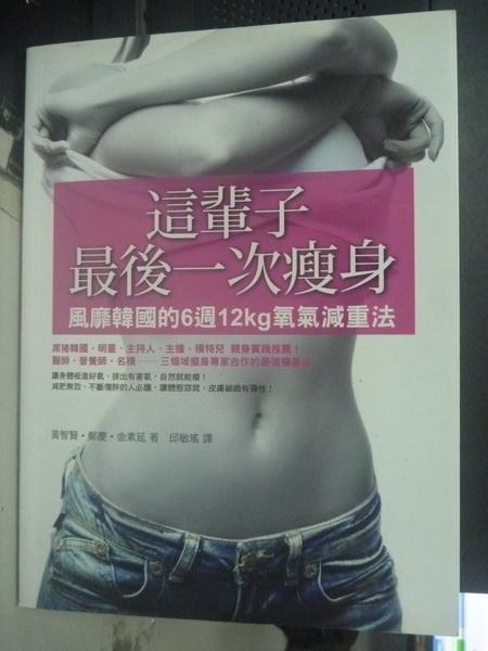 【書寶二手書T2/美容_QJT】這輩子最後一次瘦身:風靡韓國的6週12kg氧氣減重法_邱敏瑤