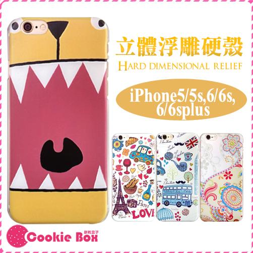 *餅乾盒子* 塗鴉 插畫 硬殼 手機殼 iPhone 5 5S 6 6S Plus 超薄 保護殼 保護框 時尚 風潮 立體 浮雕