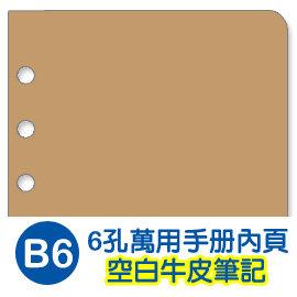 珠友 BC-83215 B6/32K 6孔萬用手冊內頁/空白牛皮筆記(80磅)20張(適用6孔夾)