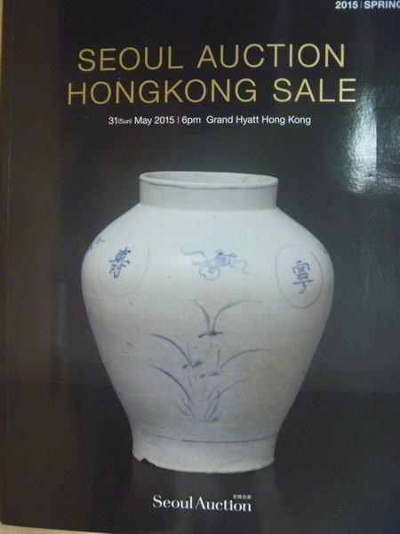 【書寶二手書T8/收藏_WHA】Seoul Auction HongKong Sale_ 2015 Spring