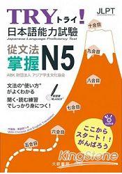 TRY!日本語能力試驗從文法掌握 N5