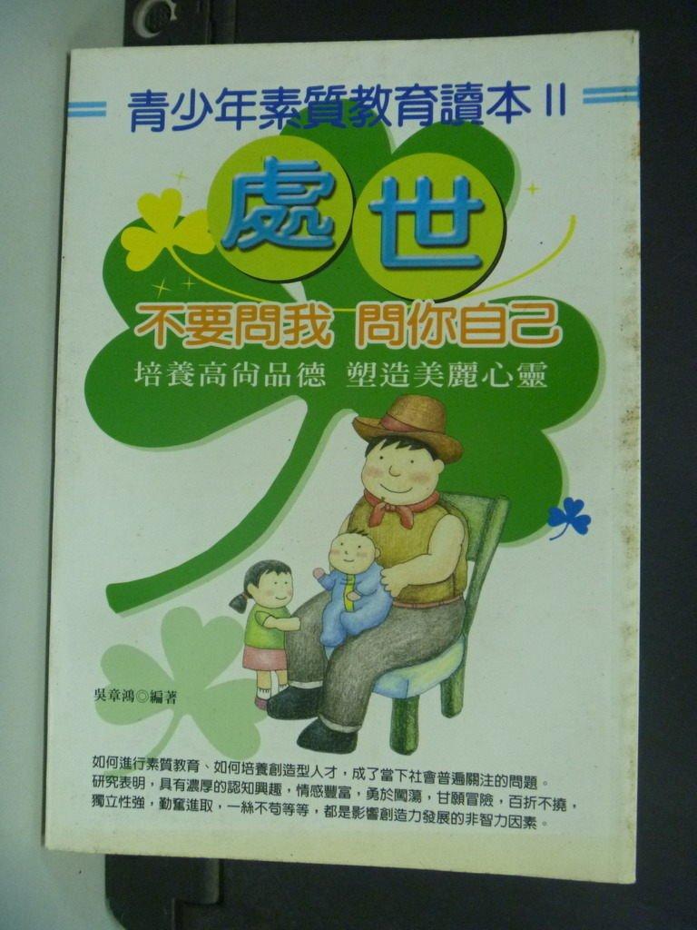 【書寶二手書T9/親子_IFC】處世青少年素質教育讀本二_吳章鴻