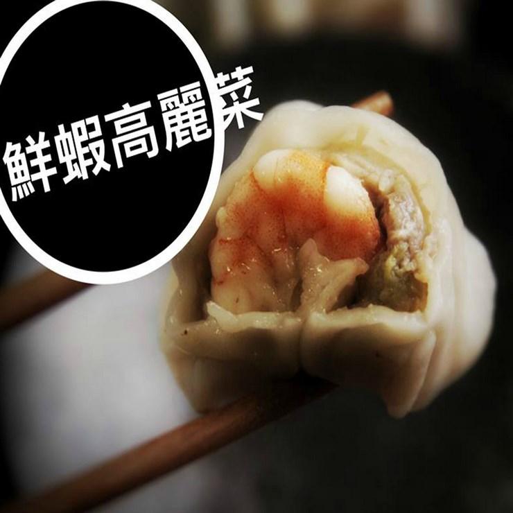【午更餃子】純手工-高麗菜鮮蝦水餃↘↘布袋東石白蝦,肉質鮮甜Q彈,活蝦一隻一隻剝殼整理,↙↙ 1包25顆