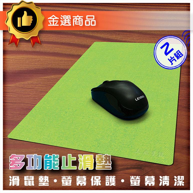 *滑鼠墊*專利 超薄 防滑墊-布面適羅技電競光學滑鼠-可擦拭保護筆電蘋果MAC電腦螢幕/大威寶龍【多功能止滑墊】玩家款 2片組