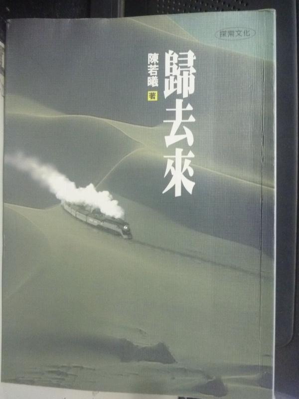 【書寶二手書T8/一般小說_LFW】歸去來_陳若曦