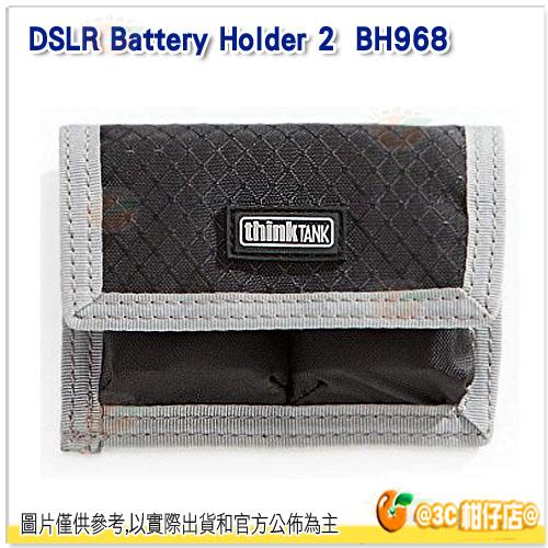 Thinktank 創意坦克 DSLR Battery Holder 2 電池收納包 彩宣公司貨 BH968