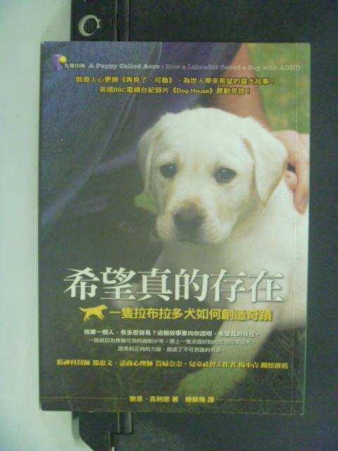 【書寶二手書T1/寵物_KEF】希望真的存在_姬健梅, 黎恩.克利