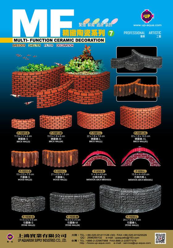 [第一佳 水族寵物] 台灣UP雅柏〔F-1030-M〕MF精緻陶瓷系列 石圍牆-M 花園 園藝 擺飾