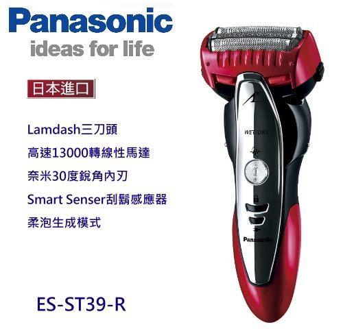 【8月底回函送電動牙刷】Panasonic 國際超跑系電鬍刀 刮鬍刀 日本製 ES-ST39
