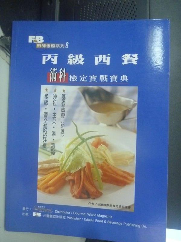 【書寶二手書T4/進修考試_YDD】丙級西餐:術科檢定實戰寶典_原價540_美食協會