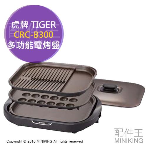 【配件王】日本代購 TIGER 虎牌 CRC-B300 多功能 電烤盤 電火鍋 烤肉爐 章魚燒 另 CRX-A100