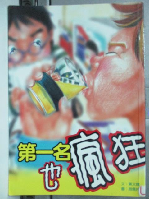 【書寶二手書T1/兒童文學_HEX】第一名也瘋狂-小兵閱讀快車01_黃文輝