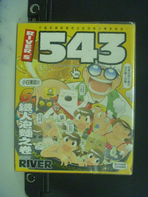 【書寶二手書T4/漫畫書_ONZ】River's 543 第6集_RIVER