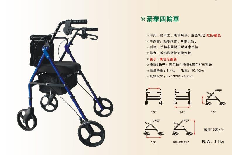 永大醫療~四輪推車/老人助行車/銀髮族手推車/步行輔助車 特惠價3980元免運