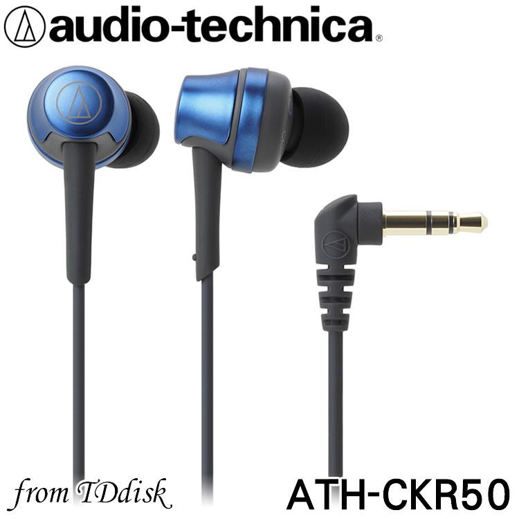 志達電子 ATH-CKR50 audio-technica 日本鐵三角 耳道式耳機 (台灣鐵三角公司貨) ATH-CKR5 改版
