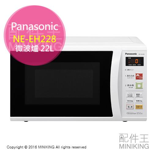 【配件王】代購 Panasonic 國際牌 NE-EH228 微波爐 22L 三段火力 自動調理 蒸氣偵測 勝EH225
