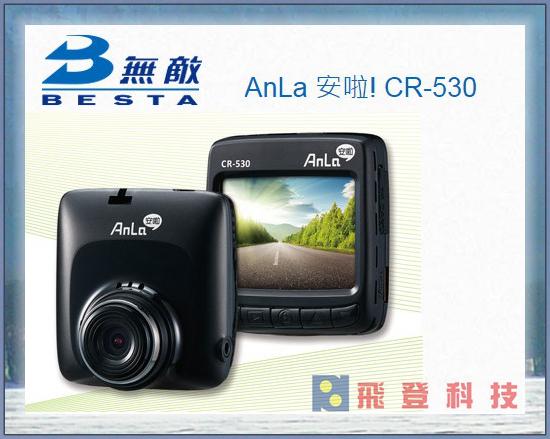 【一路平安】高速記憶卡 無敵 BESTA CR-530 CR530 台灣製造 夜視效果一級棒 安啦 行車紀錄器 170度大廣角 F1.8大光圈 含稅公司貨