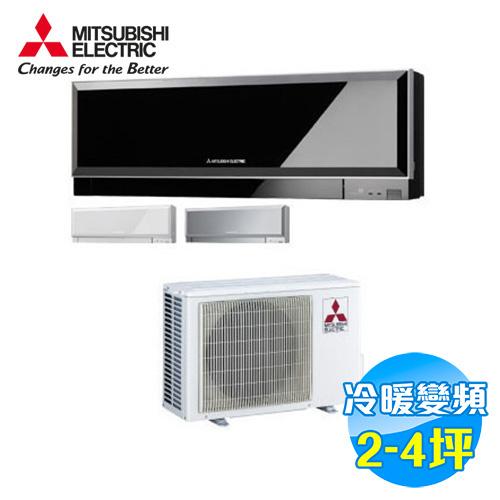 三菱 Mitsubishi 變頻 冷暖 分離式冷氣 MSZ-EF25NA / MUZ-EF25NA