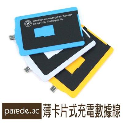 卡片式傳輸線 自帶收納充電線 方便攜帶 不易變形 A9 G5 R9 M10 安卓系統通用【Parade.3C派瑞德】