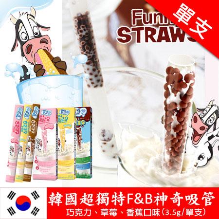 韓國超獨特 F&B 神奇吸管 (單支) 巧克力/草莓/香蕉 3.5g 搭配鮮奶 進口零食【N100494】