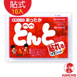 【日本金鳥】暖暖包10入(可貼式)