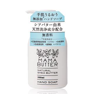 【MAMA_BUTTER】洗手乳