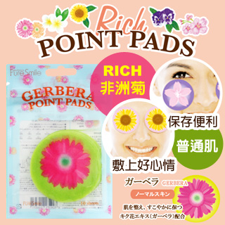 【PureSmile】RICH花朵造型局部面膜(非洲菊)