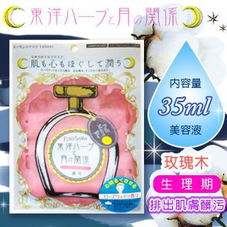 【PureSmile】姐妹時間美肌香氛面膜(玫瑰木)