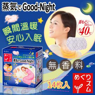 【花王】Good-Night肩頸專用無香蒸氣式熱敷貼(14枚)