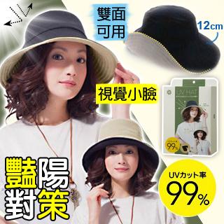 【NEEDS】日本12CM寬緣可折遮陽小臉帽(黑x米兩面用)