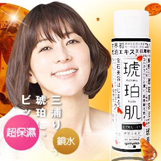 【yamano】琥珀肌感動化妝水(超乾燥肌)