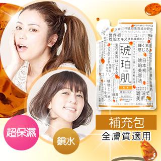 【yamano】琥珀肌感動乳液補充包(全膚質適用)