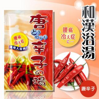 【SUNPALKO】入浴劑和漢浴湯(唐辛子)