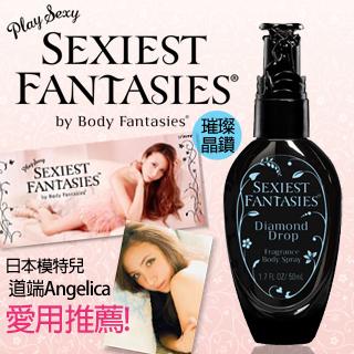 【SEXIEST_FANTASIES】性感幻想璀璨晶鑽隨身噴霧