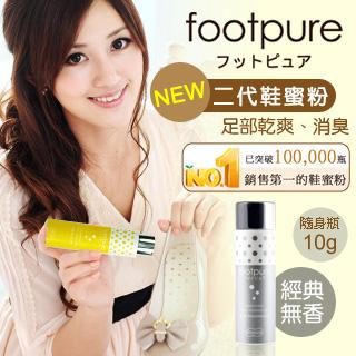 【FootPure】二代鞋蜜粉10g隨身瓶(經典無香)
