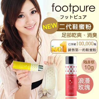 【FootPure】二代鞋蜜粉10g隨身瓶(浪漫玫瑰)